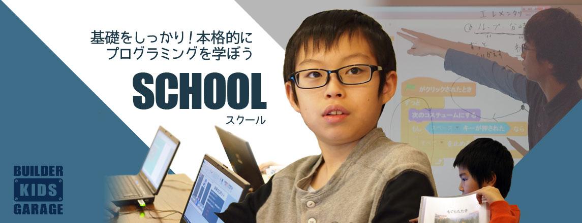 スクール、本格的にプログラミングを学ぼう