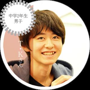 TKくん中学2年生の写真