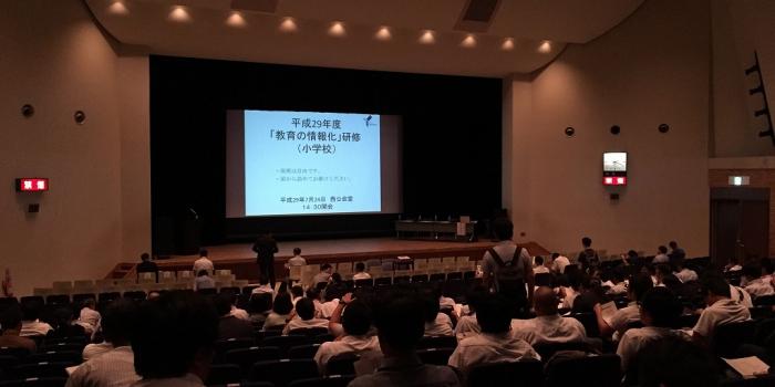 横浜市教育委員会主催の教員向け研修会に参加してきました