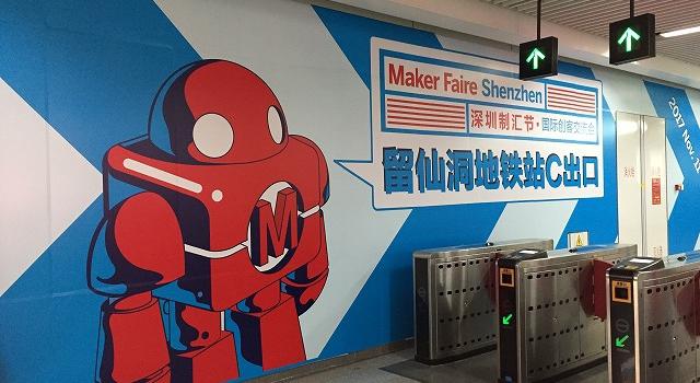 Maker Faire Shenzhen(深セン) 2017に行ってきました その1